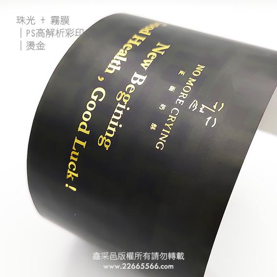 珠光+霧膜_PS彩_燙金